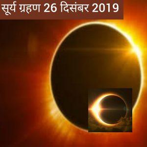 सूर्य ग्रहण 26 दिसंबर 2019