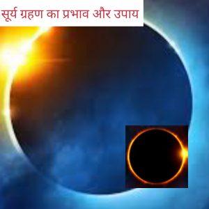 सूर्य ग्रहण का प्रभाव